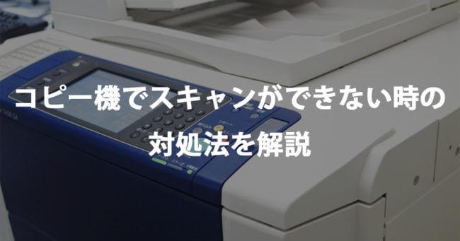 コピー機でスキャンができない時の対処法を解説