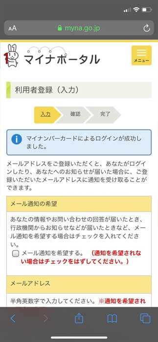 利用者登録