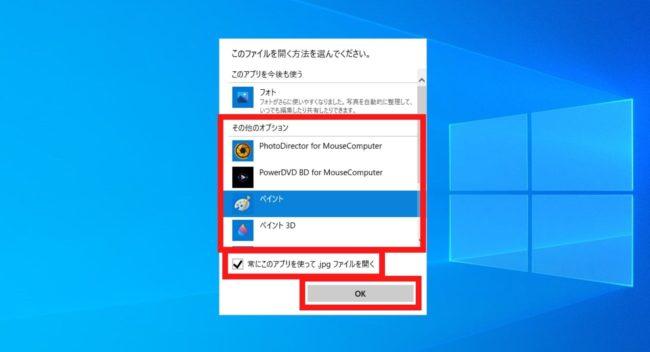 画像ファイル開く際の規定ソフトを変更する方法2