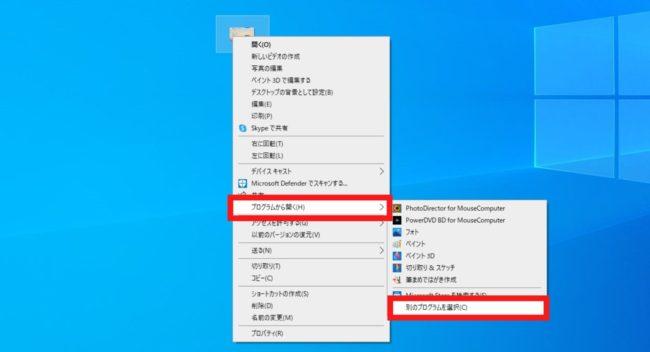 画像ファイル開く際の規定ソフトを変更する方法