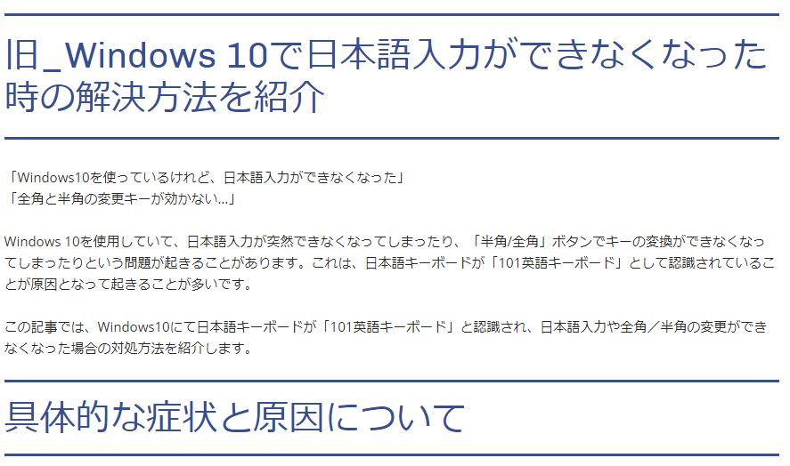 windows10で日本語入力ができなくなったパソコンの修理