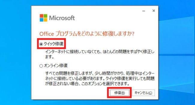 Officeソフト自体にトラブルが起こっている:手順5