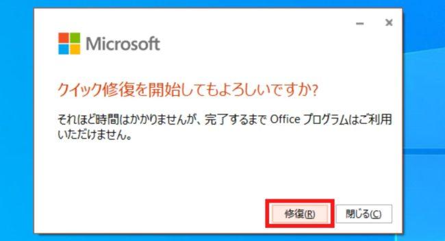 Officeソフト自体にトラブルが起こっている:手順6