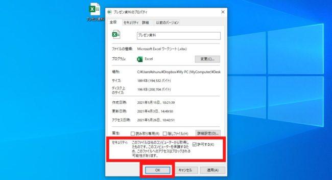 ファイルがブロックされている:手順2