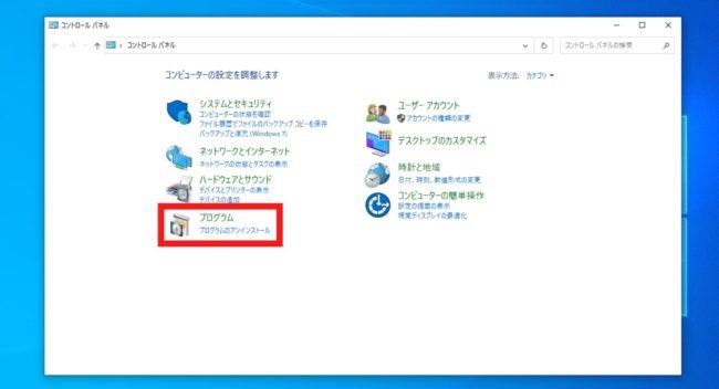 Officeソフト自体にトラブルが起こっている:手順2